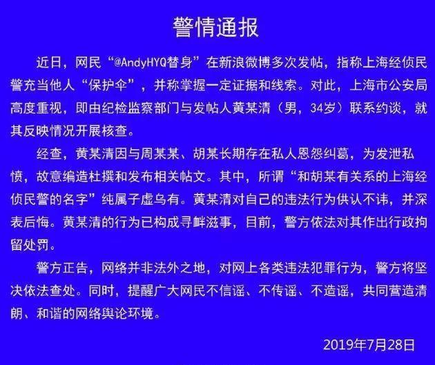 Spreading This Online in China May Get You Blacklisted/Detained!