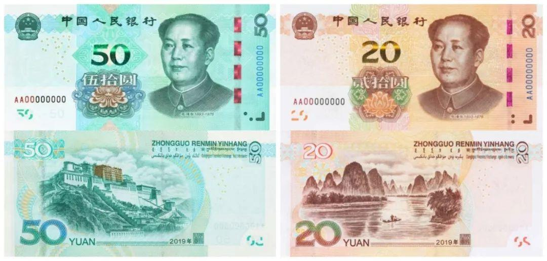 Fake Money? New RMB is Coming in Ten Days!