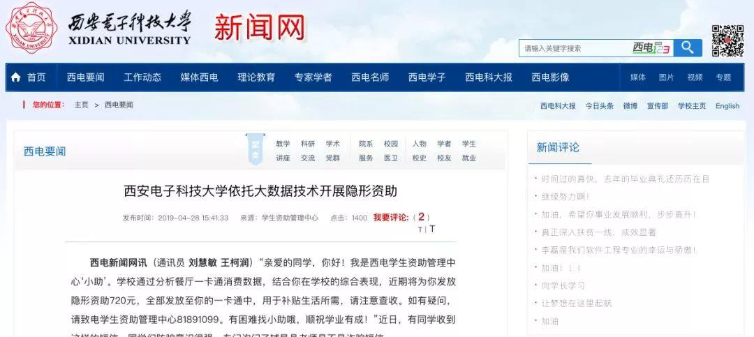 So Warm! Chinese College Funds Students in Need Secretly