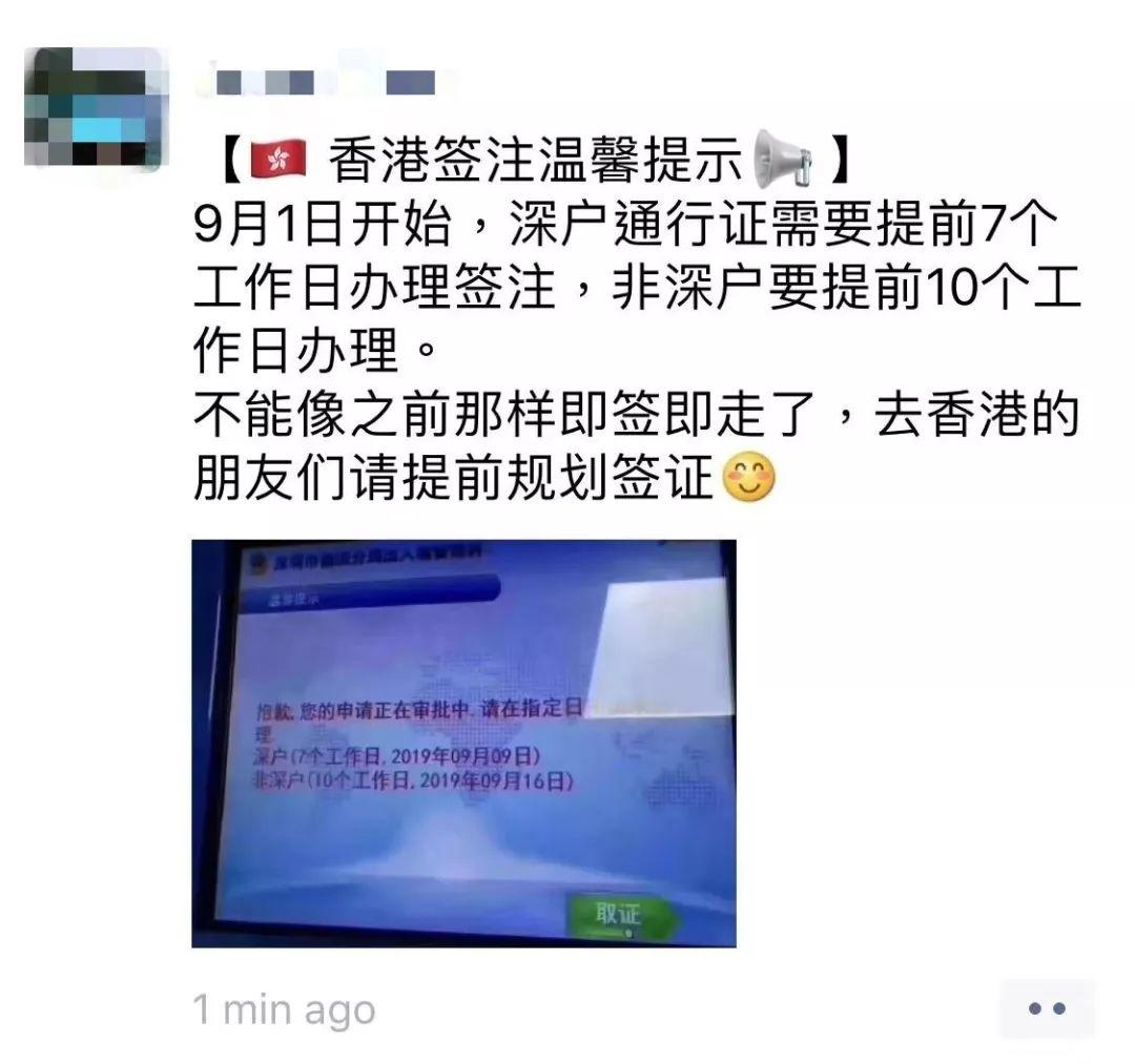 Now Mainland Chinese Can't Visit to HK Whenever They Want!?