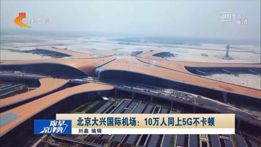 China Opens World's Largest Airport! Let's Check It Out!