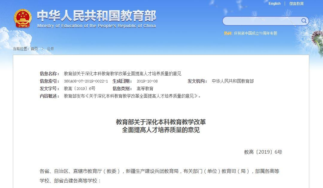 You Can't Graduate From Chinese University If Fail in This Class