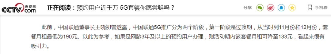 China's 5G Preorder Underway! How to Apply?
