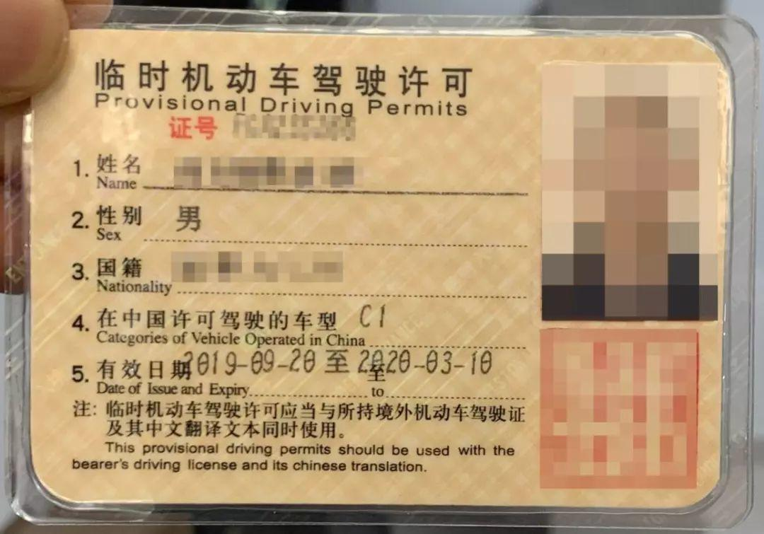 Get Chinese Driving License Immediately at These Airports!