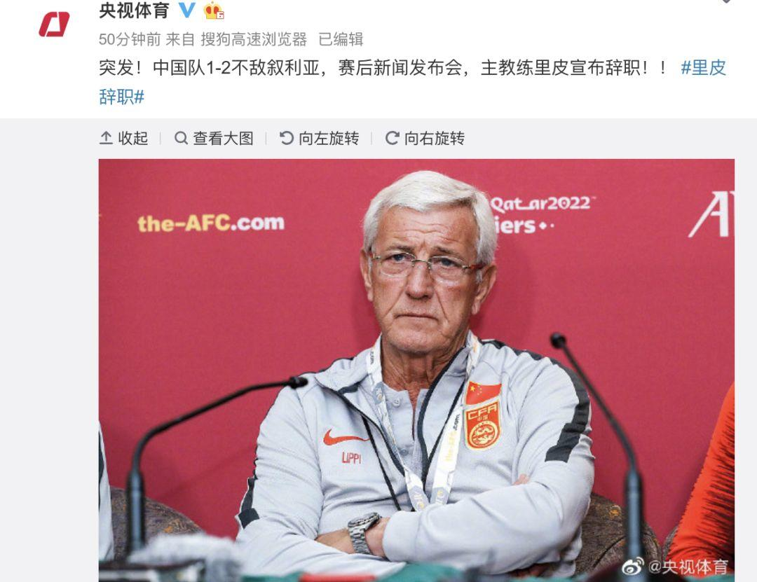 Lippi Quits as Head Coach of China's National Football Team