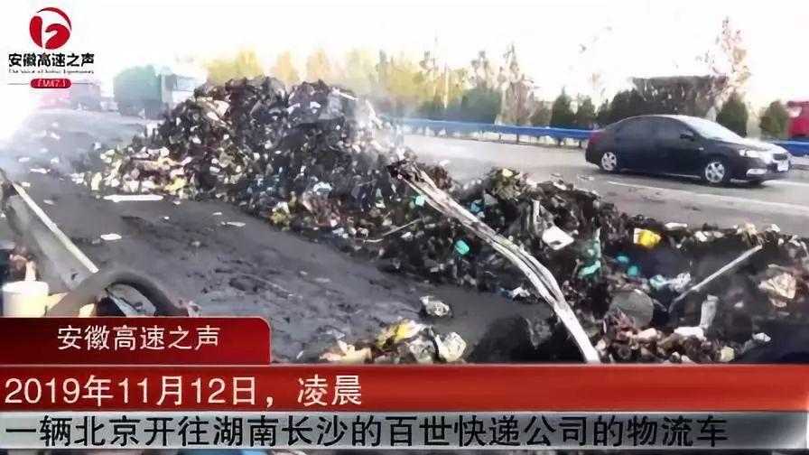 13 Tons of Express Packages Burned to Ashes! Are Yours Alright?
