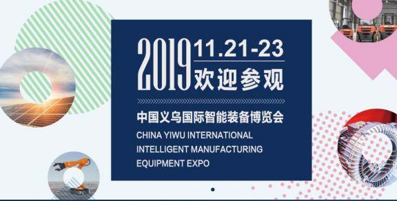Intl Exhibitions of China for FirstHalfof November 2019