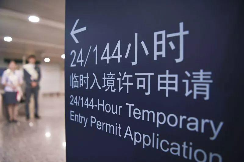 More Chinese Cities Allow 144-hr Visa-free Transit!