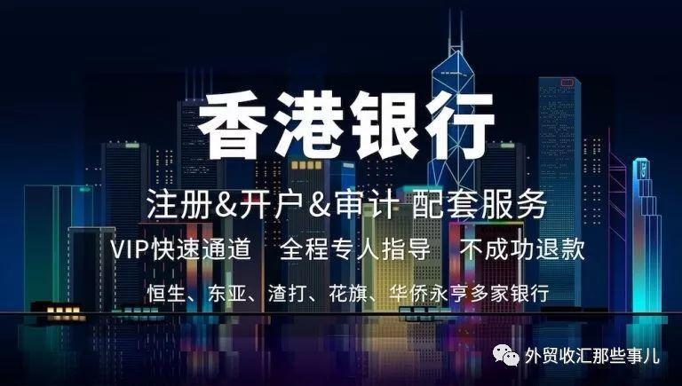 3分钟掌握香港离岸账户问题!原来香港开户那么简单!