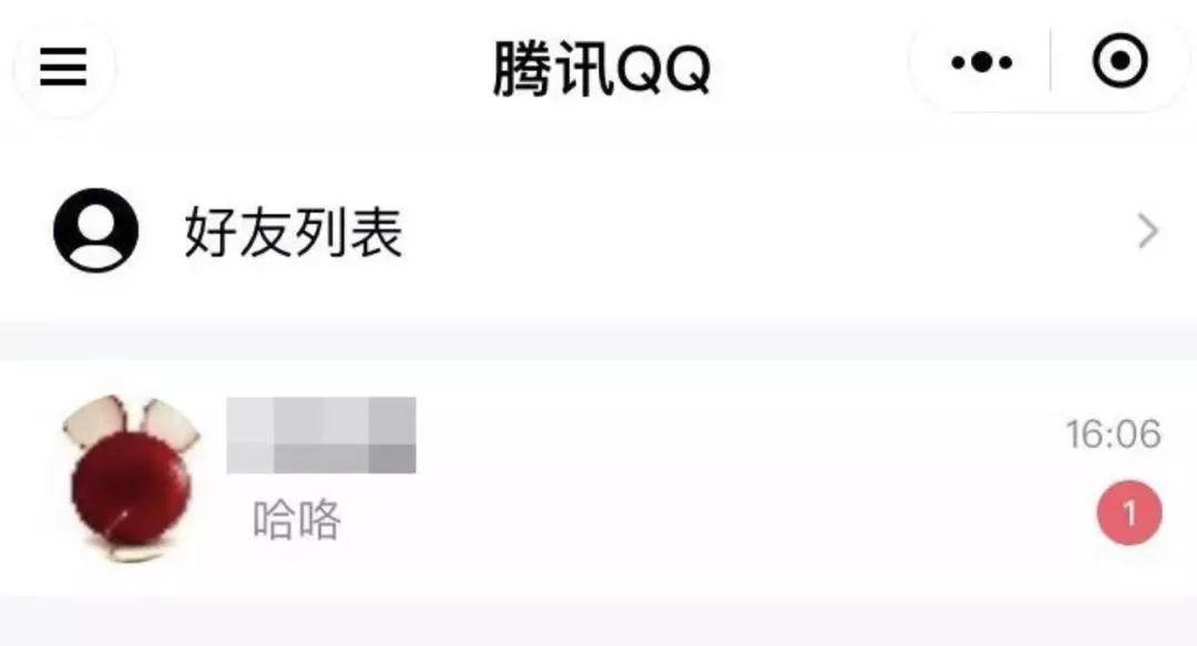 Now U Can Use WeChat to Receive QQ Messages
