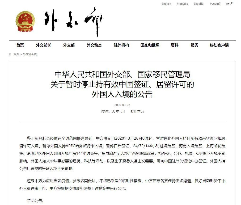 重磅:3月28日起中国将暂停外国人入境!