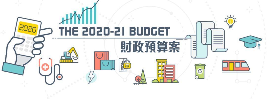 香港政府拟宽免2020/21年度商业登记费,香港公司或将直降2000