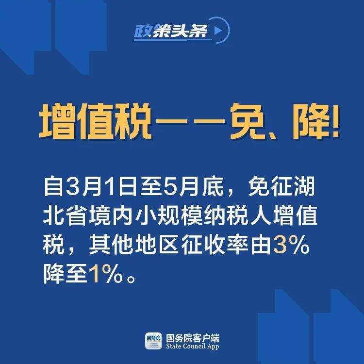 免、降增值税:小规模从3%降至1%,湖北全免!