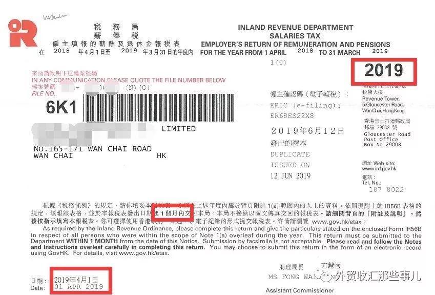 要想离岸账号不被关,必须看懂香港税局的这几个表格