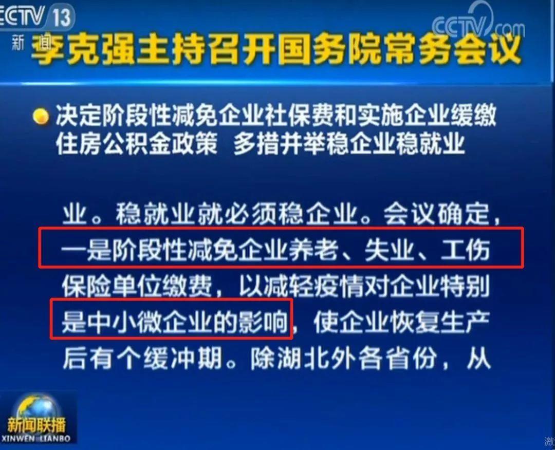 经济刺激政策推出:国务院决定免征5个月养老、失业、工伤保险!