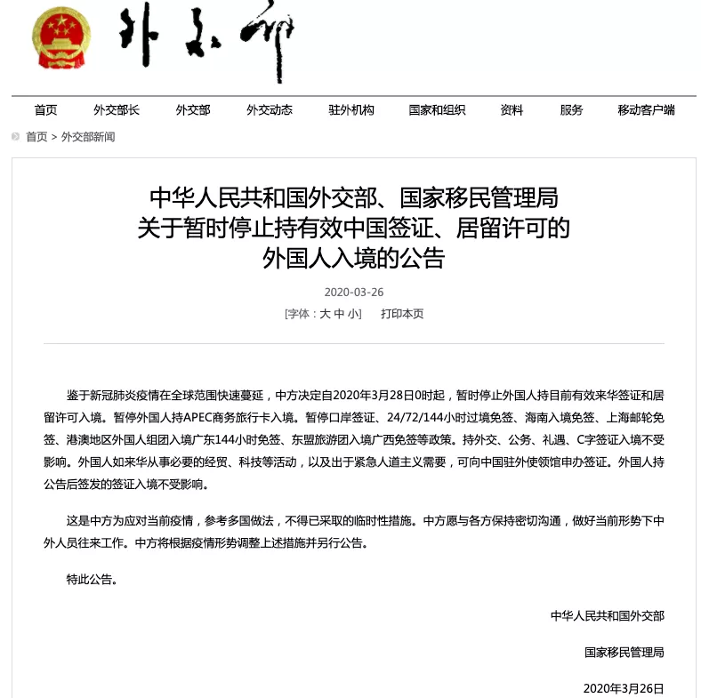 Breaking! China Ban Foreigners Entering China with Valid Visas!
