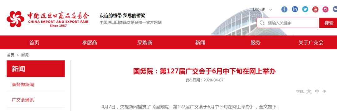 中国首次完全以网络形式举办广交会!附海外取消订单拒付拒收应对策略!
