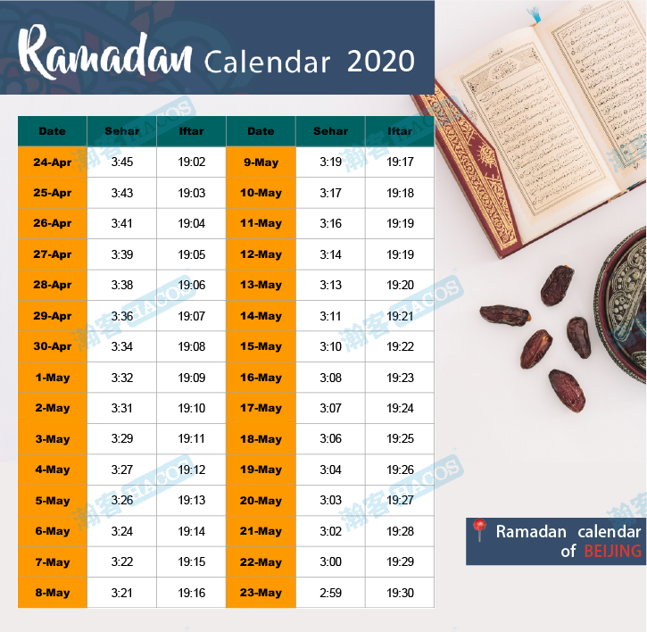 China's 2020 Ramadan Calendar Just Came Out! Let's Check!
