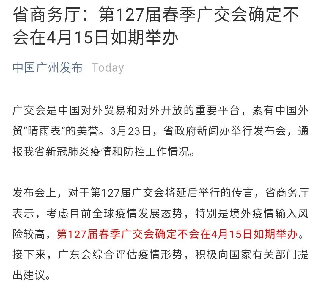 Canton Fair Postponed to May 15!? Check Official Annoucement!