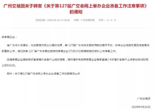 线上广交会素材要求公布,2.5万企业主务必注意!