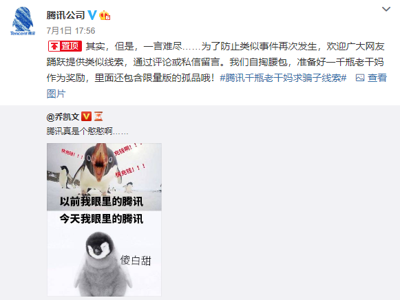 Tencent v.s. Chinese Hottest Woman, Tech Giant Got Fooled?