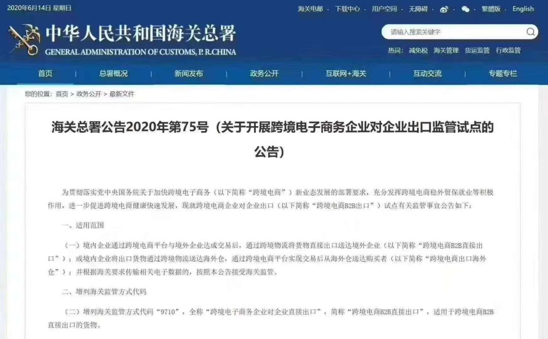 重磅!网上广交会第一时间享受跨境电商新规便利!