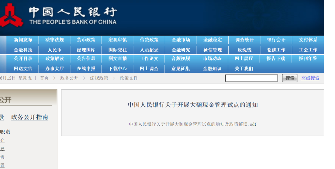 Attention! Cash Withdrawals over RMB100k will be Restrcited!