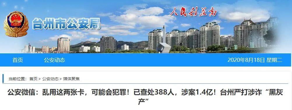 涉案5000多万,杭州跨境电商巨头落网,非法换汇千万小心