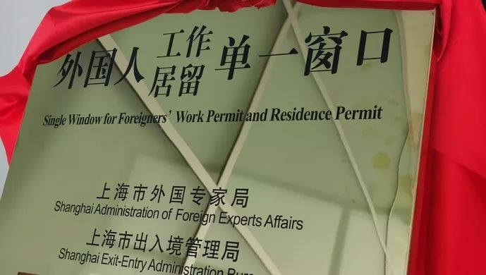 It's Easier to Apply for Work & Residence Permits in Xiamen Now!