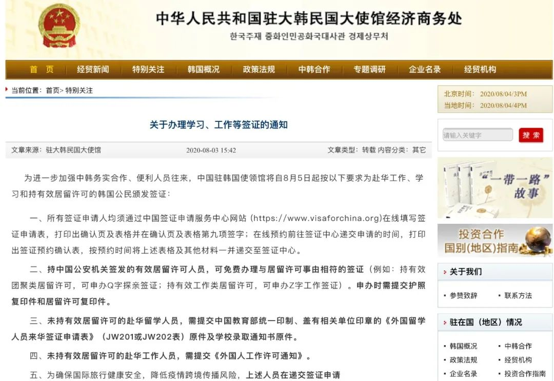 China to Resume Visa Issuance To This Country!