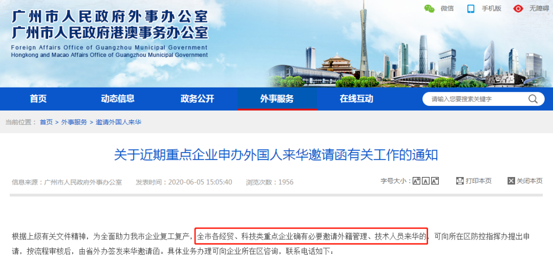 More Foreigners Can Apply for Visa! GZ Lowers Threshold!