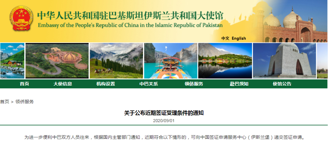 Good News! Pakistani Can Apply for Chinese Visas Now!