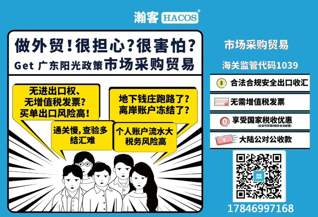 9月外贸新规,会赚钱的外贸人已经关注!