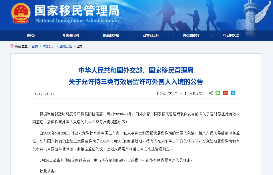 Breaking! Foreigners with Valid Permits Can Enter China Now!