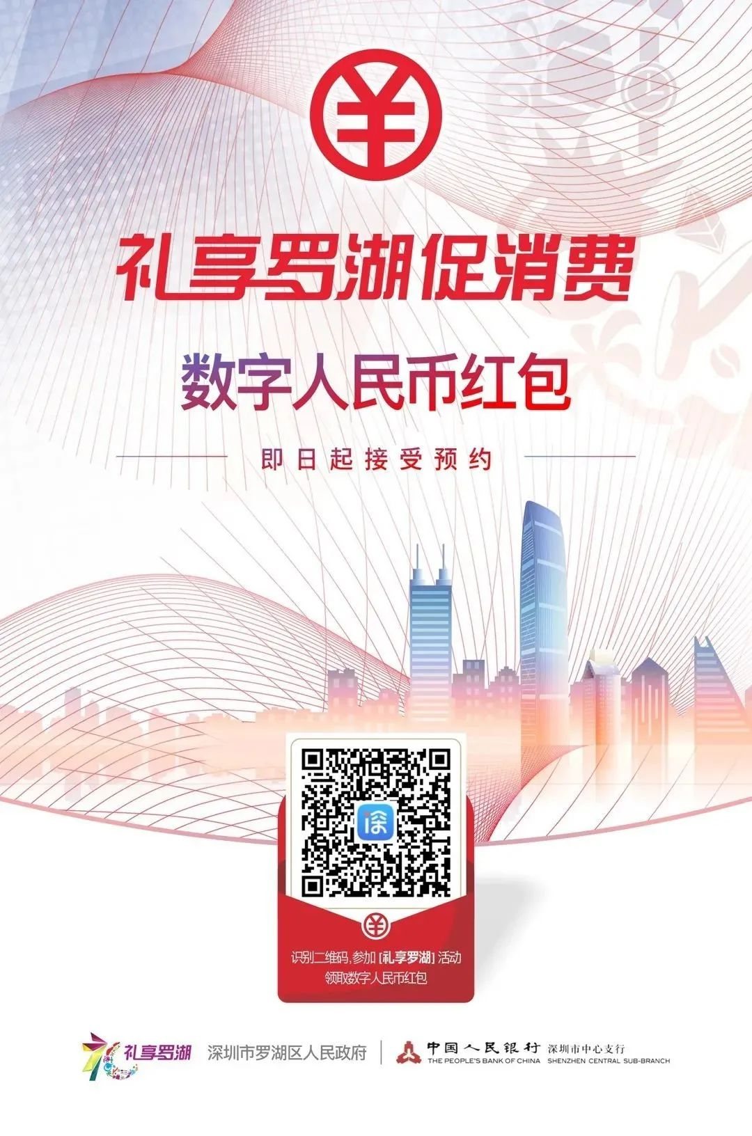 Digital RMB is Coming! Shenzhen Trials it with Lottery
