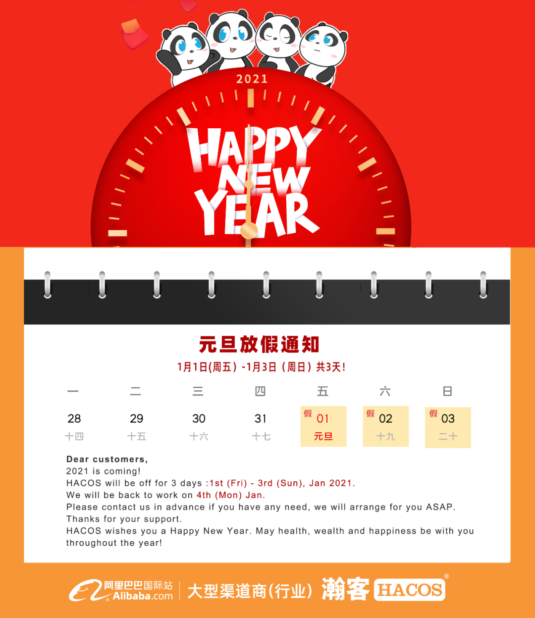 Holiday Notice | HACOS Will be Off from Jan 1st to 3rd