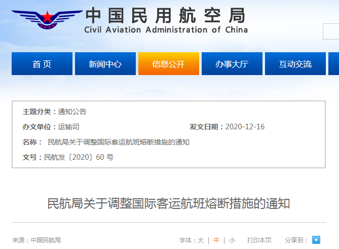 Measures Adjusted for China-bound Flights! Penalties Get Tougher