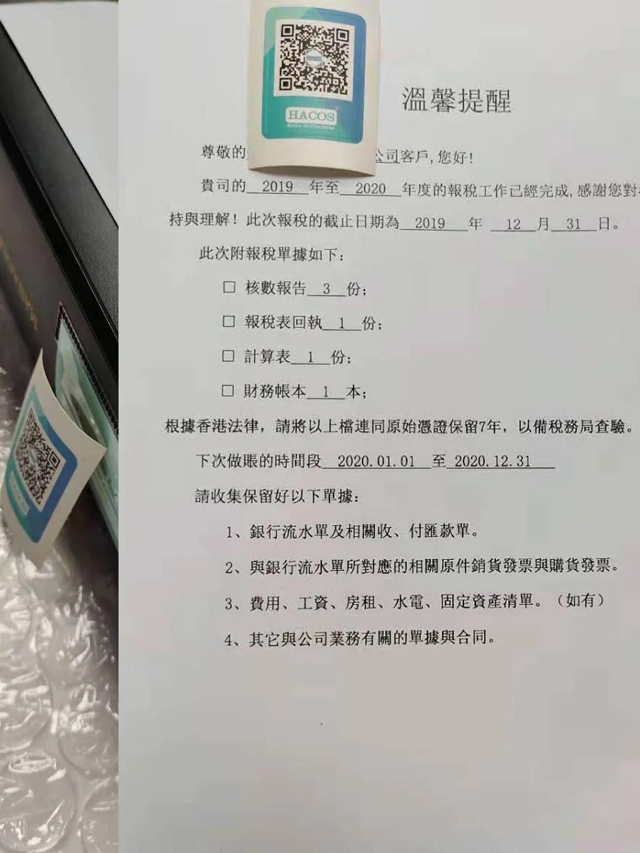 疫情期间,收到香港银行调查信怎么办?