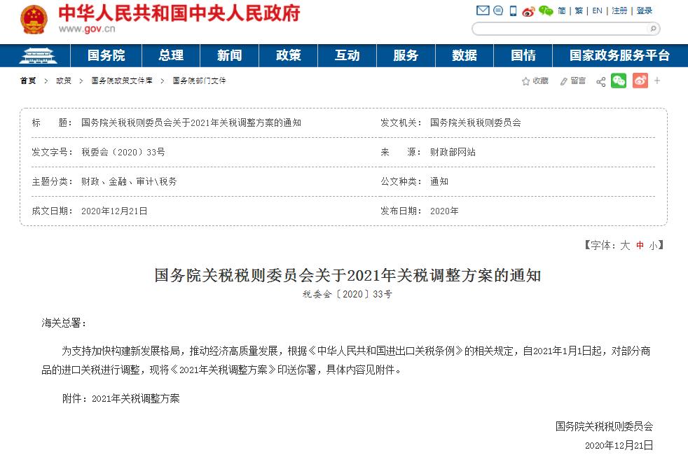 New Policies! China to Lower Tariffs Next Year
