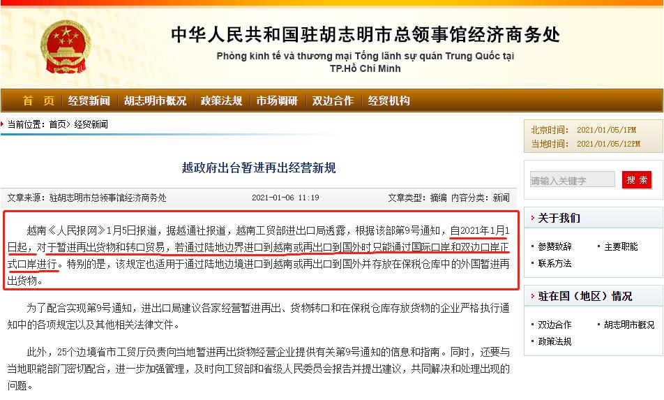 外贸大事件:越南严查转口贸易、所罗门群岛零关税、英加入CPTPP、家电爆单等