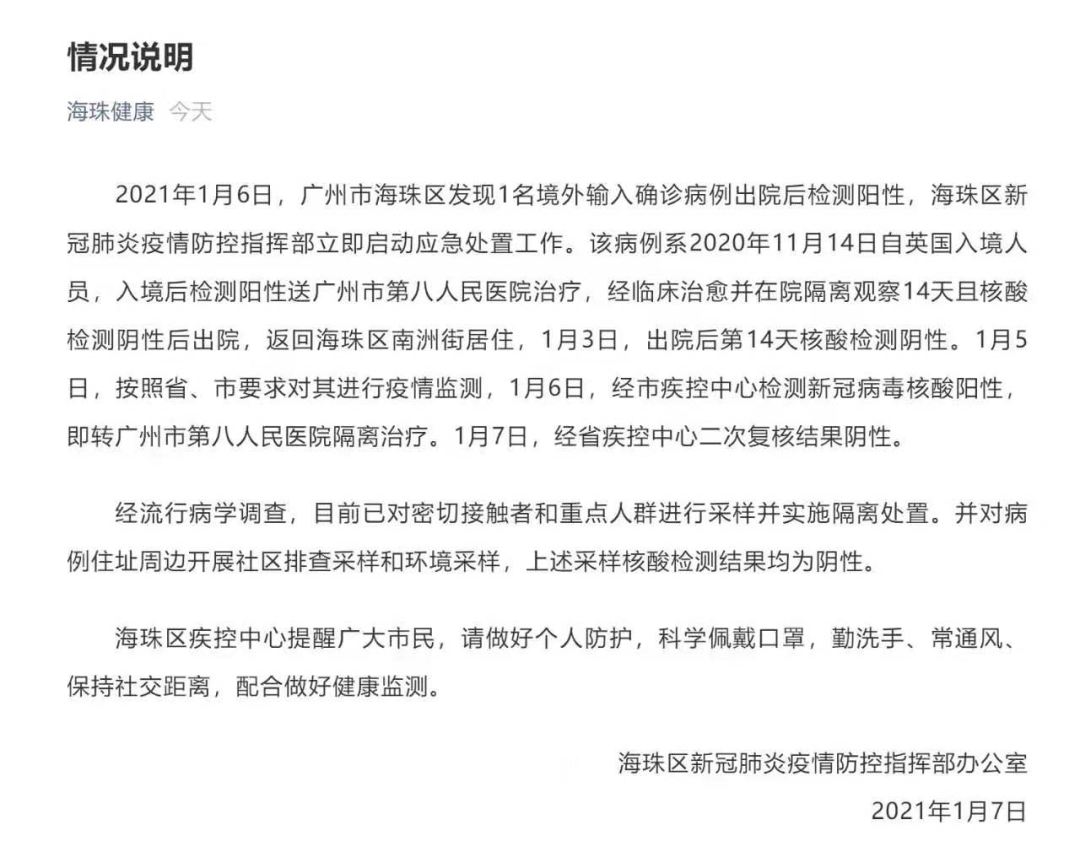 Officially Confirmed! GD to Strengthen Quarantine Measures!