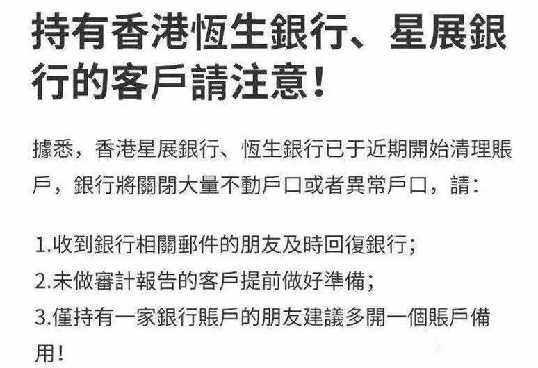 全球离岸账户岌岌可危!香港审计拯救你!