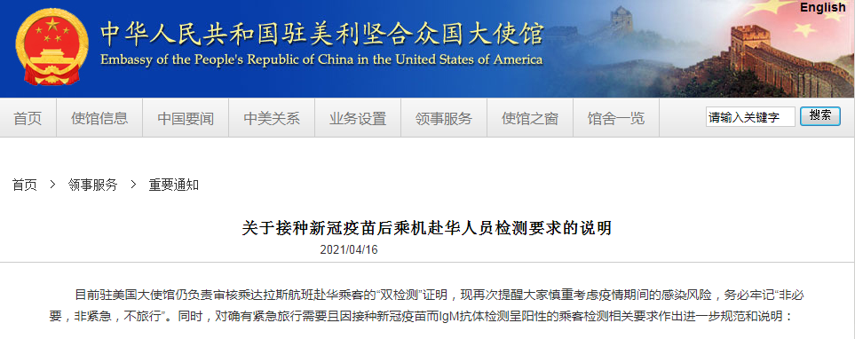 Foreign Vaccines Recognized for Entering China? Not Really!