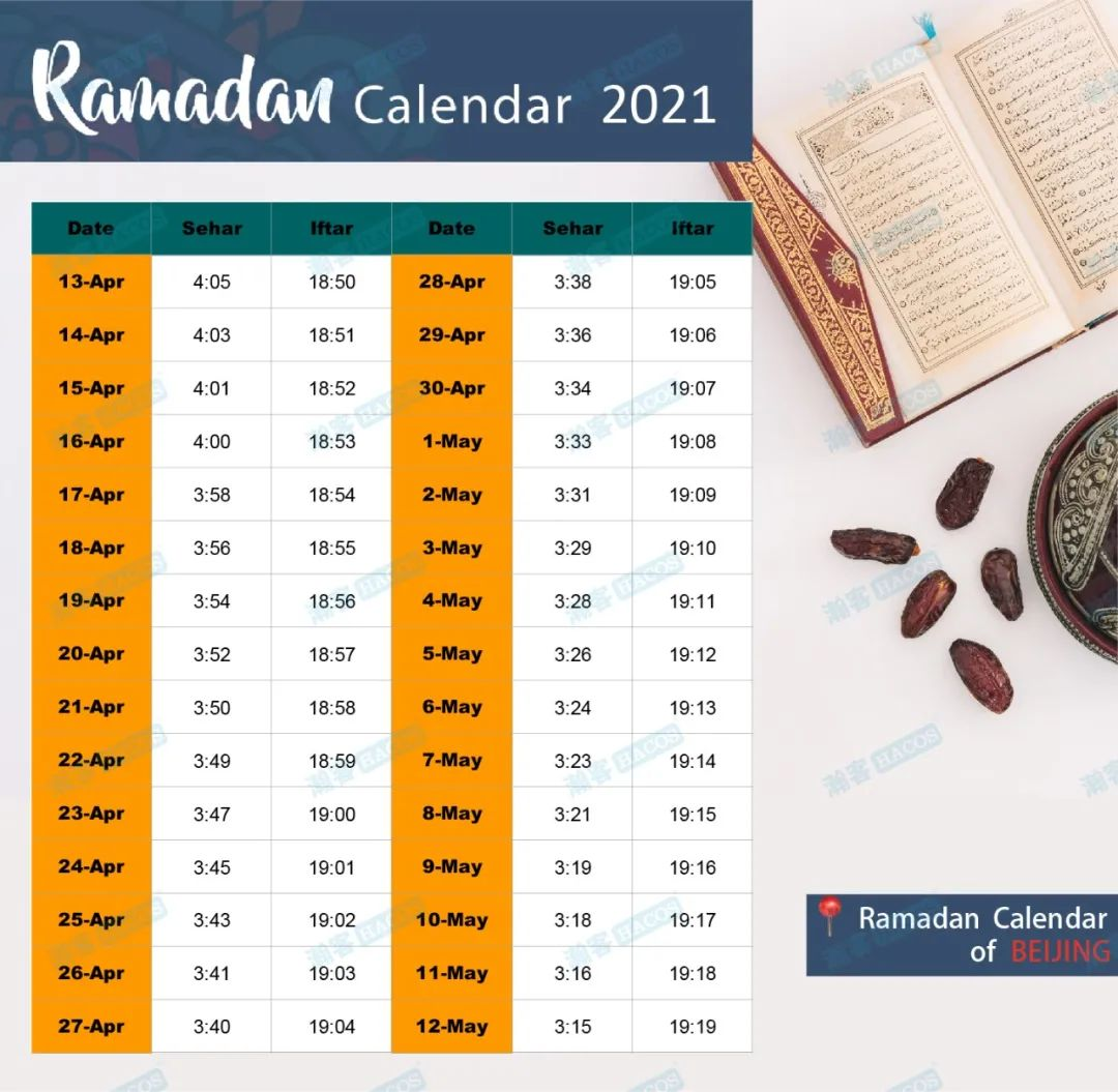China's 2021 Ramadan Calendar Just Came Out! Let's Check!