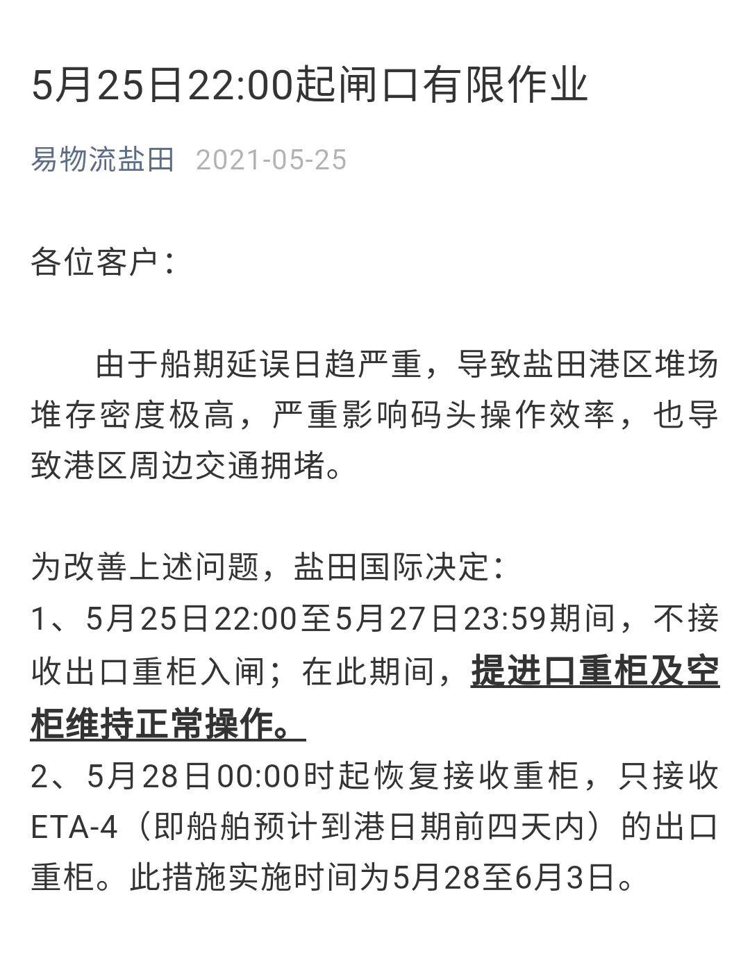 货运速览:盐田暂停接收出口重柜、MCC PIL MAERSK 共舱货船里爆炸!中欧陆海快线建设提速!
