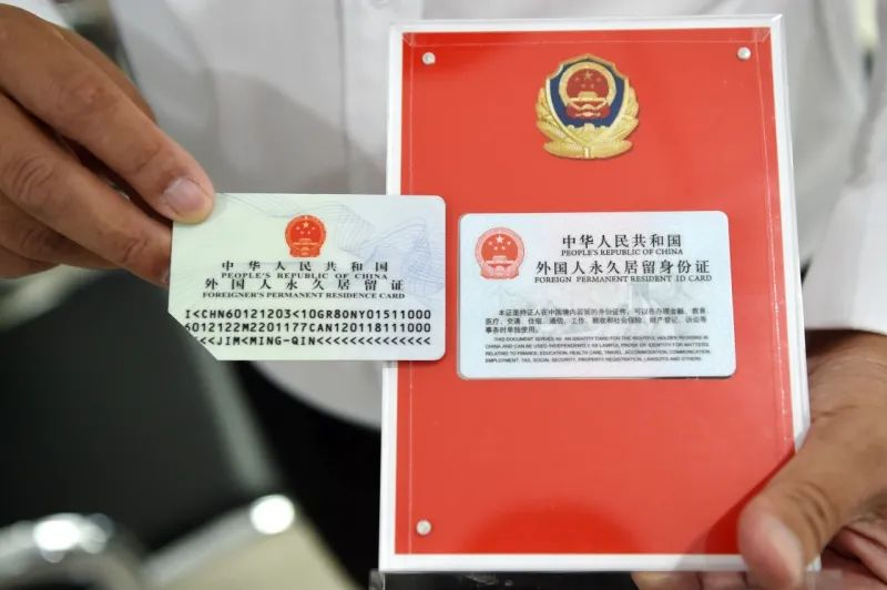 Get to Know the Chinese Green Card!
