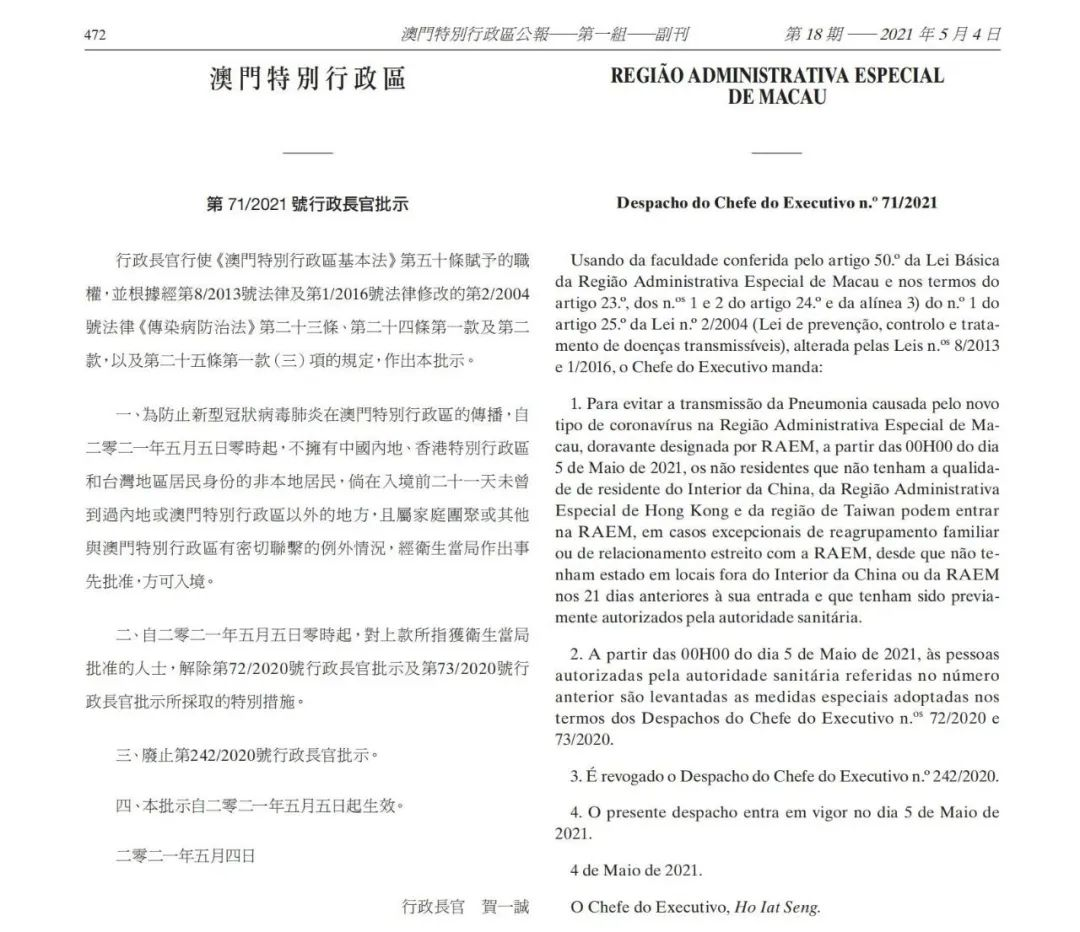 Entry Restrictions Eased for Foreigners! Macao Updates Rules