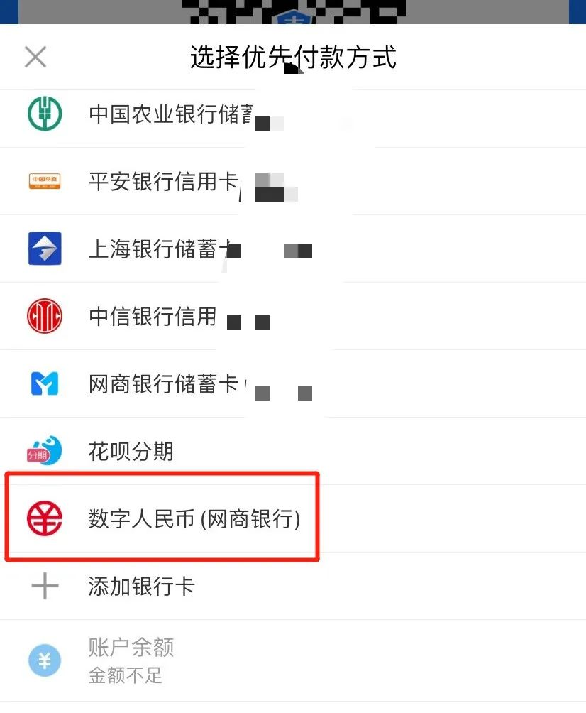Digital RMB Available on Alipay! Have You Tried It Out?