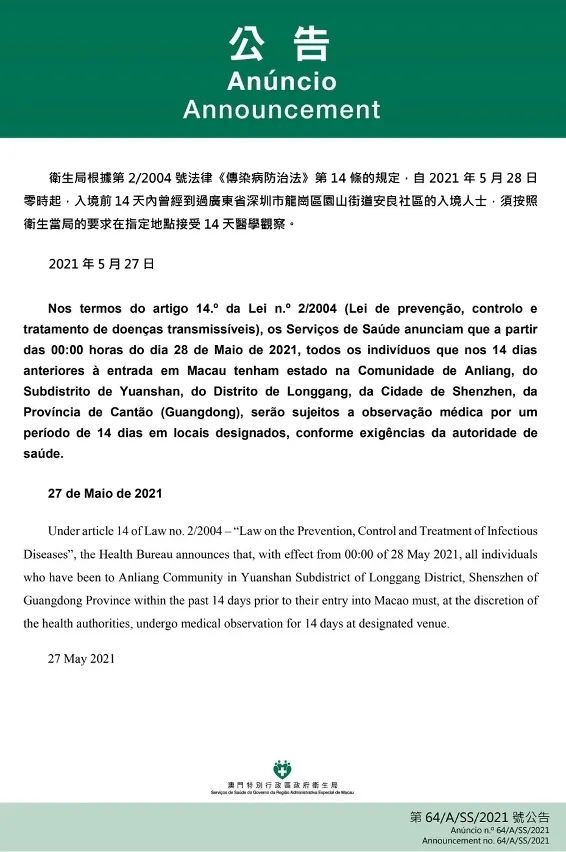 Updates on Travel Measures & COVID-19 Situation in Guangdong