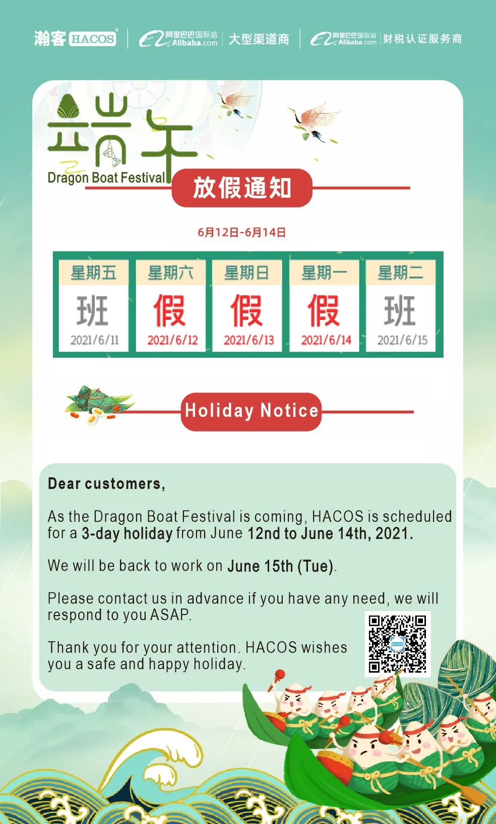 Holiday Notice | HACOS Will be Off from June 12 to June 14